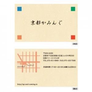 奥上 大樹「二十四節気と日本料理」ショップカード・名刺/100枚〜