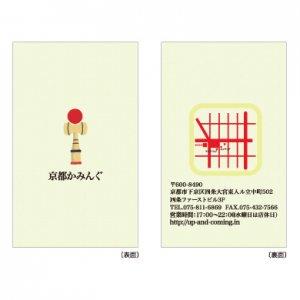 山崎 恵子「けん玉遊び」ショップカード/100枚〜