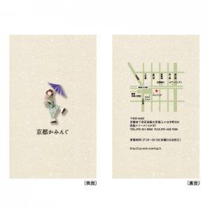 上田 拓郎「お天気 雨」ショップカード/100枚〜