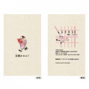 上田 拓郎「お天気 晴れ」ショップカード/100枚〜