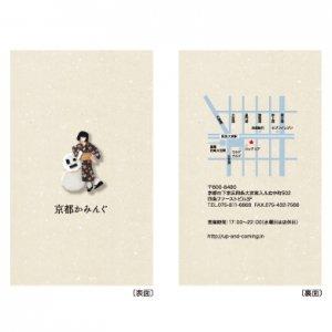 上田 拓郎「お天気 雪」ショップカード/100枚〜