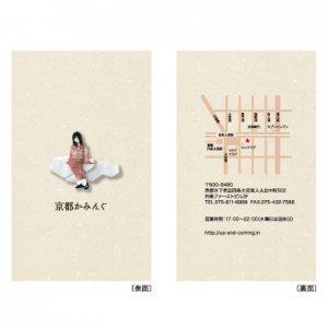 上田 拓郎「お天気 曇り」ショップカード/100枚〜