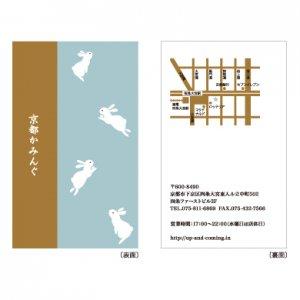 田中 伶奈「ウサギ」ショップカード/100枚〜