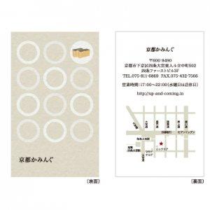 福田 裕民「和モダン和菓子柄シリーズ。」ショップカード・名刺/100枚〜
