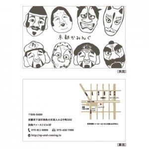 頼 怡儒「懐かしく新しく、日本のお面。」ショップカード・名刺/100枚〜
