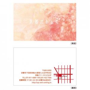 鈴木 結子「しゃぼんだま」ショップカード・名刺/100枚〜