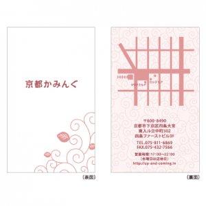 鈴木 結子「苺唐草」ショップカード・名刺/100枚〜