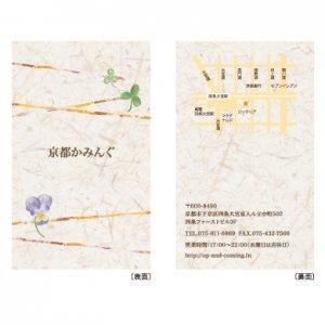 奥田 梨絵「みちくさ」ショップカード・名刺/100枚〜