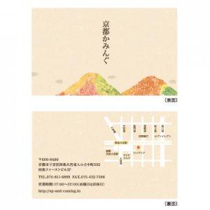 奥田 梨絵「彩り山」ショップカード・名刺/100枚〜