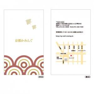 横山 茜「まと」ショップカード・名刺/100枚〜