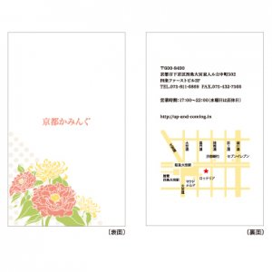 横山 茜「花」ショップカード・名刺/100枚〜