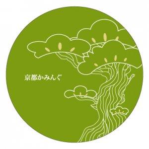 横山 茜「松の木」コースター/100枚〜