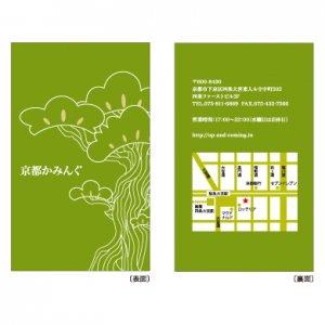 横山 茜「松の木」ショップカード・名刺/100枚〜