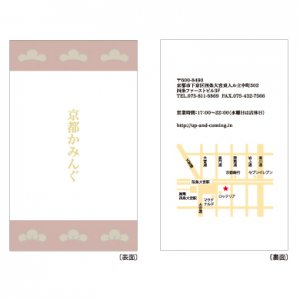 横山 茜「松模様」ショップカード・名刺/100枚〜