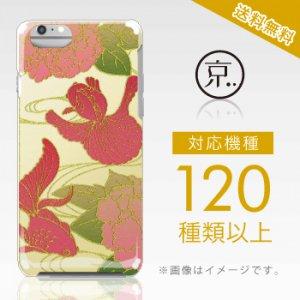 【全機種対応】iPhone&スマホケース/金魚『和柄』
