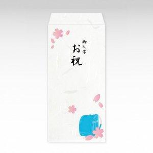 青ランドセル『御入学 お祝』/お札用ぽち袋(大)3枚【和紙製】『お祝い袋』