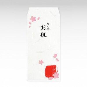 赤ランドセル『御入学 お祝』/お札用ぽち袋(大)3枚【和紙製】『お祝い袋』