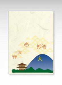 五山の送り火/ファイル(黄色) 1枚