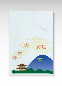 五山の送り火/ファイル(水色) 1枚