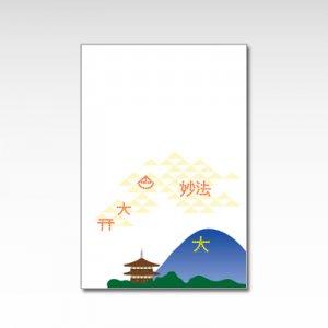 大文字山/ポストカード