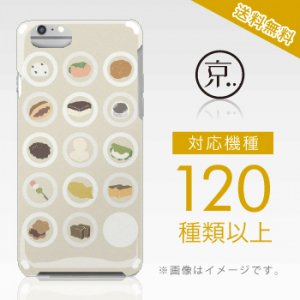 【全機種対応】iPhone&スマホケース/和菓子『和柄』