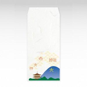 大文字/お札用ぽち袋(大)3枚【和紙製】『京 風物詩』