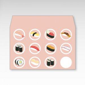 寿司くいねぇ/お札用ぽち袋(中)5枚【横型ぷち封筒】