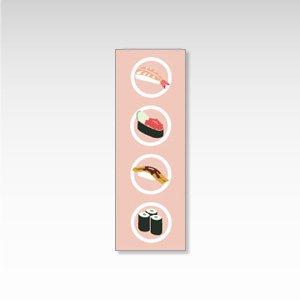 寿司くいねぇ / 一言箋