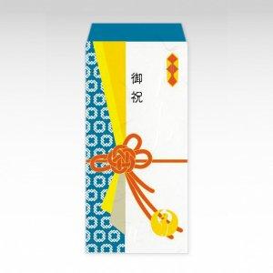 ご成人祝い・男子『御祝』/お札用ぽち袋(大)3枚【和紙製】『お祝い袋』