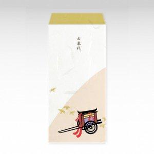 御所車2『お車代』/お札用ぽち袋(大)3枚【和紙製】『お祝い袋』