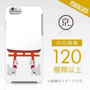 【全機種対応】iPhone&スマホケース/おいなりさん『和柄』(お稲荷さん・狐)