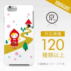【全機種対応】iPhone&スマホケース/赤ずきんちゃん