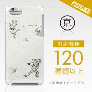 【全機種対応】iPhone&スマホケース/鳥獣食事戯画『和柄』