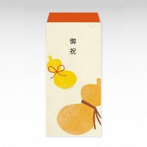 ひょうたん(瓢箪)『御祝』/お札用ぽち袋(大)3枚【和紙製】『お祝い袋』