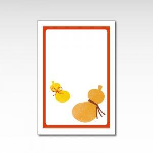 ひょうたん/ポストカード