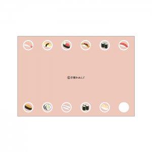 「寿司くいねぇ」家庭用ランチョンマット/10枚〜