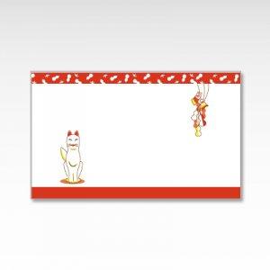 きつねとひょうたん(狐と瓢箪)/メッセージカード 10枚