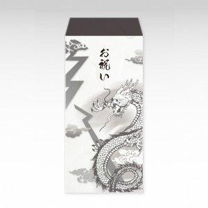 雲龍『お祝い』/ぽち袋ー特大3枚