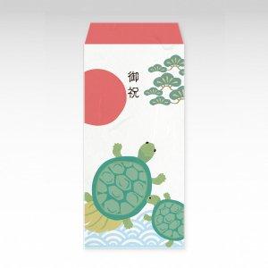 亀『御祝』/お札用ぽち袋(大)3枚【和紙製】『お祝い袋』