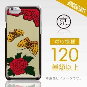 【全機種対応】iPhone&スマホケース/花札・牡丹に蝶『和柄』
