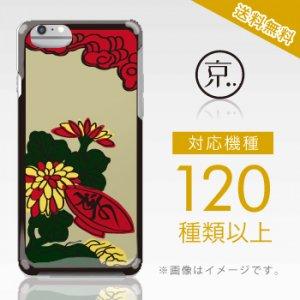【全機種対応】iPhone&スマホケース/花札・菊に杯『和柄』