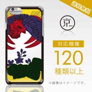【全機種対応】iPhone&スマホケース/花札・桐と鳳凰『和柄』