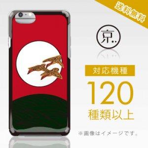 【全機種対応】iPhone&スマホケース/花札・月に雁『和柄』