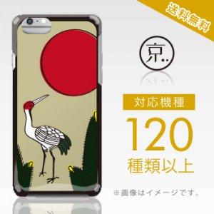【全機種対応】iPhone&スマホケース/花札・松に鶴『和柄』