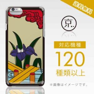 【全機種対応】iPhone&スマホケース/花札・菖蒲に八橋『和柄』