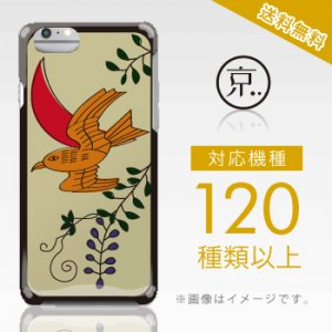 【全機種対応】iPhone&スマホケース/花札・藤にホトトギス『和柄』