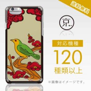 【全機種対応】iPhone&スマホケース/花札・梅に鴬『和柄』