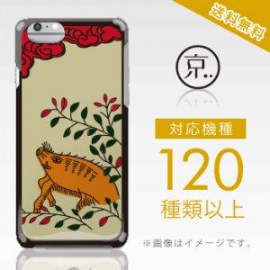 【全機種対応】iPhone&スマホケース/花札・萩に猪『和柄』