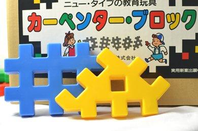 知育おもちゃカーペンターブロック ビッグ 28個入り