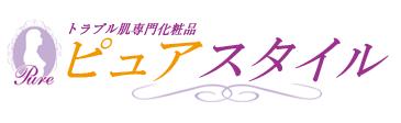 【公式】ピュアスタイルオンラインショップ
